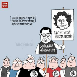 up, election, congress, priyanka, cartoon, bbchindi, kirtish cartoons