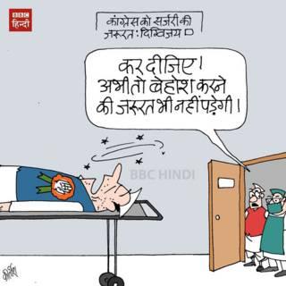 cartoon, congress, digvijay singh