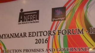 _myanmar_editor_forum