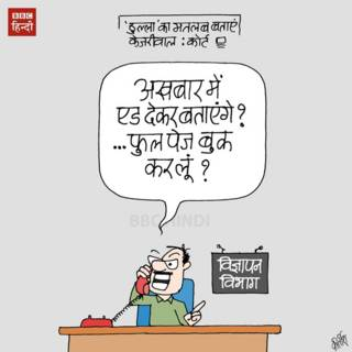 bbc hindi, cartoon, kirtish, kejriwal