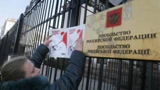 Посольство Росії