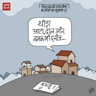 bbc hindi, cartoon, kirtish, kashmir