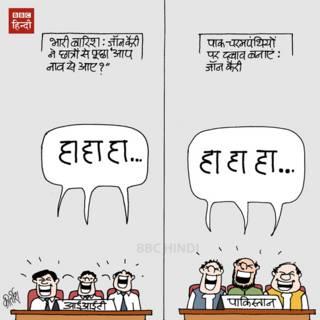 bbc hindi, cartoon, kirtish, pakistan, john kerry, iit