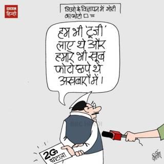 bbc hindi, cartoon, kirtish, bjp, modi, jio, 2g, 4g