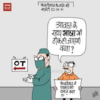 bbc hindi, cartoon, kirtish,kejriwal