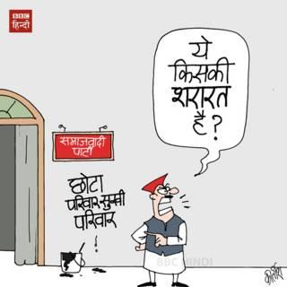 bbc hindi, cartoon, kirtish, mulayam singh, sp, akhilesh yadav