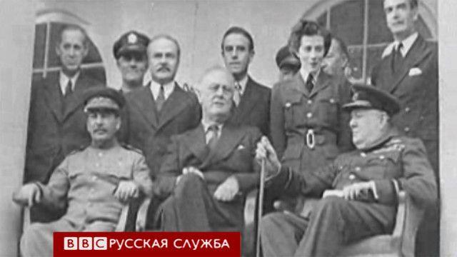 Сталин, Рузвельт, Черчилль на конференции в Тегеране