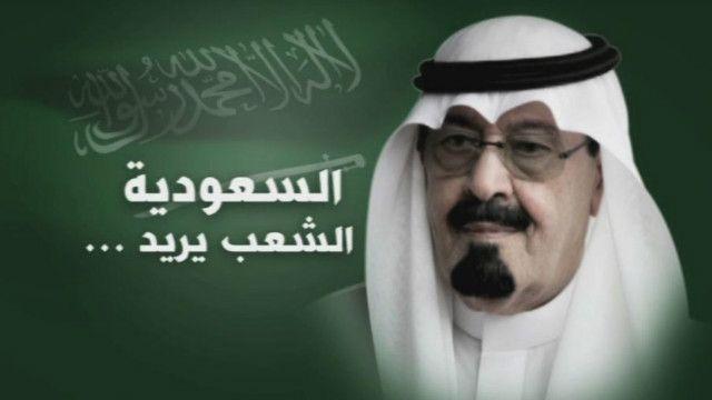 مطالب بالاصلاح والتغيير في السعودية