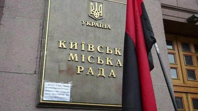 16 лютого будівлю КМДА повернули міській владі