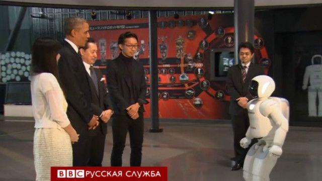 Обама и японский робот