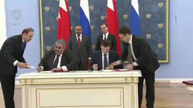 موسكو والبحرين توقعان لتفاقية تعاون تجاري