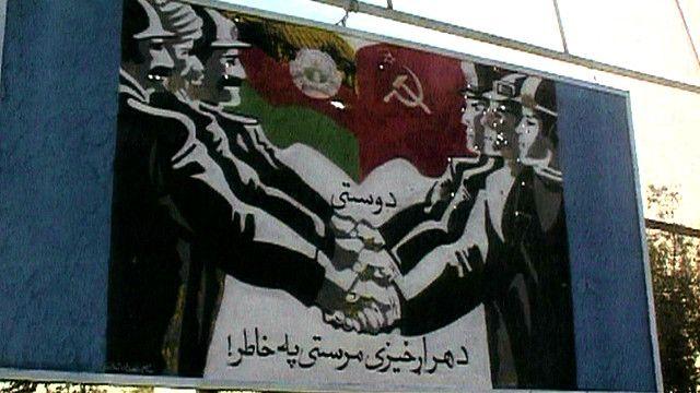 Афганский плакат