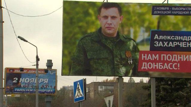 Предвыборная афиша в Донецке