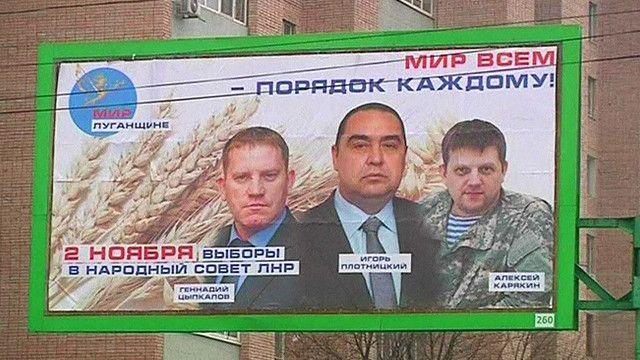 Выборы на востоке Украины