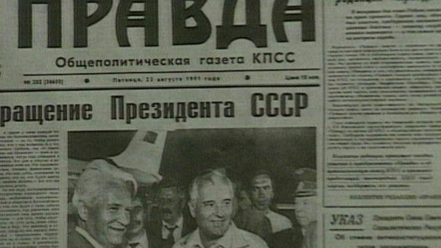 """газета """"Правда"""" 1991 г."""